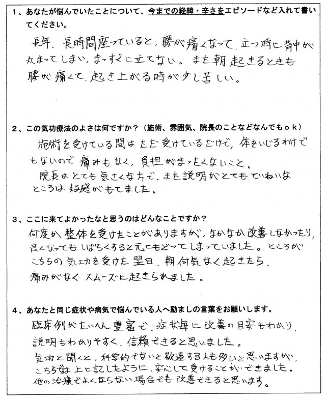 お客様の声12(腰痛)